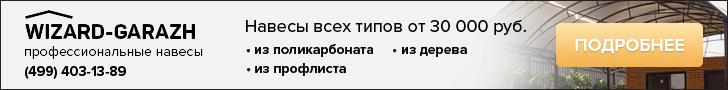 Изготовление и монтаж навесов на 2 машины на wizard-garazh.ru